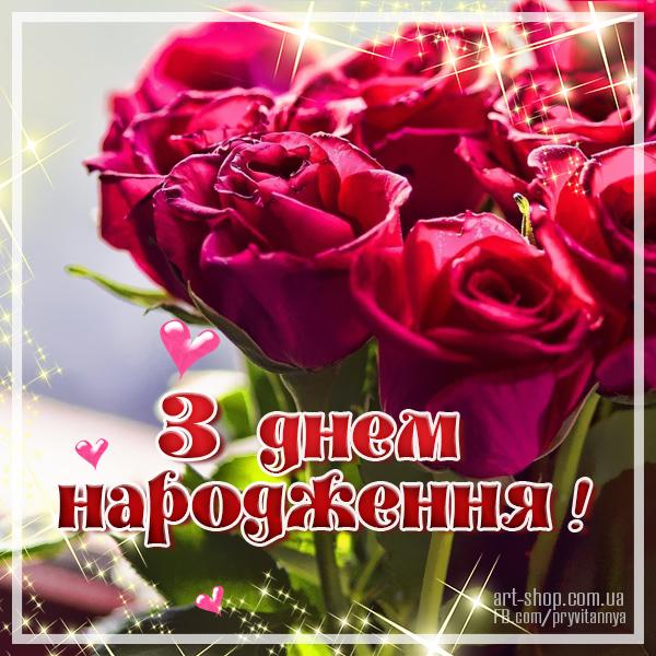 Листівка з Трояндами на День народження