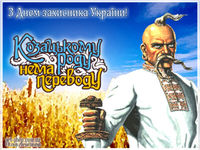 день козацтва захисника україни