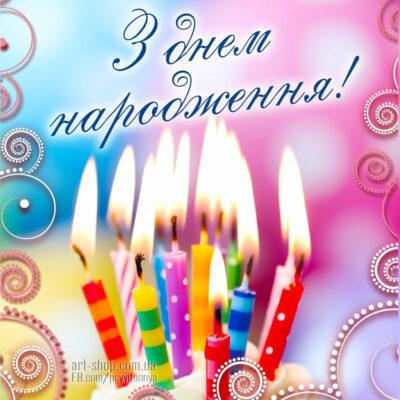 открытка до дня народження