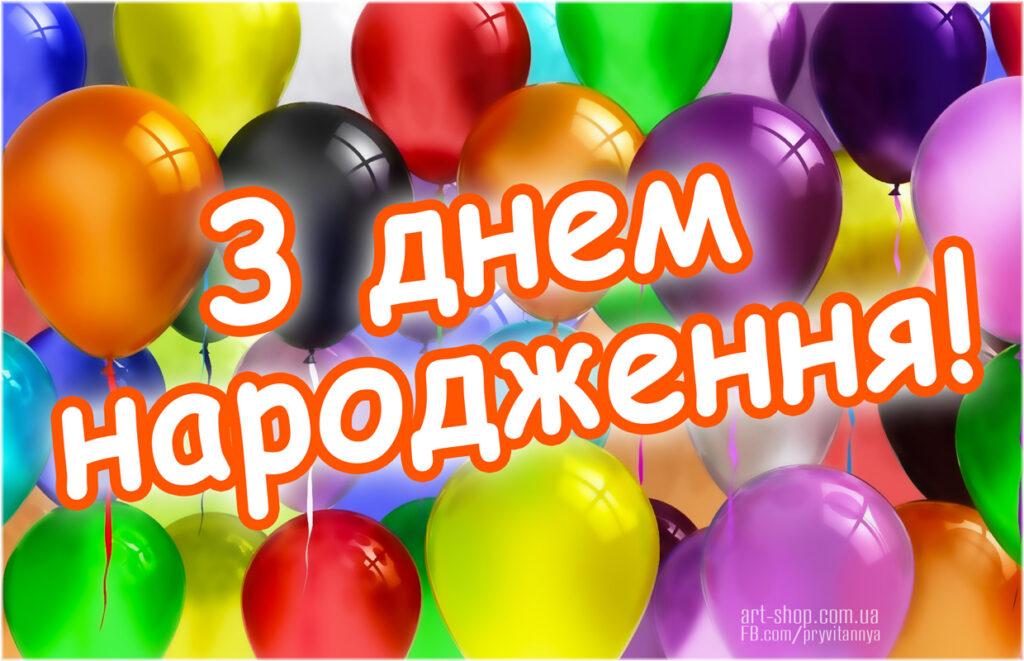 картинки на день народження