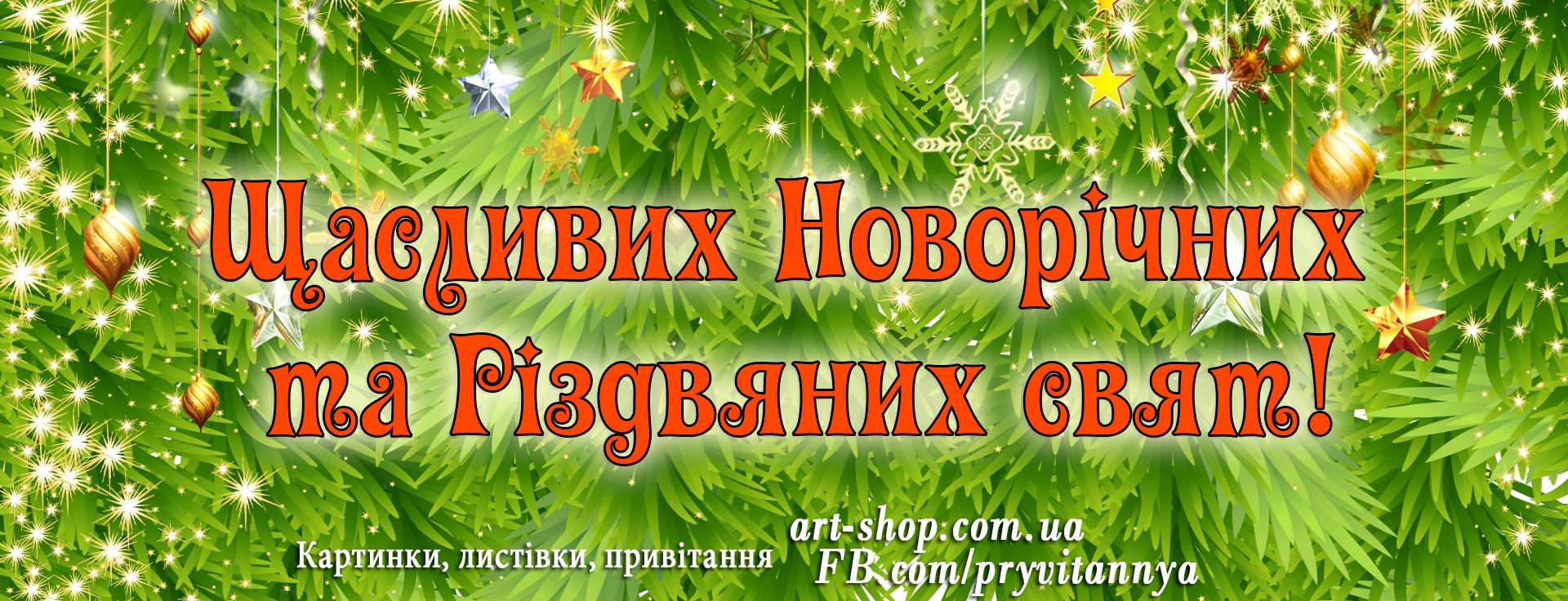 новорічна обкладинка фейсбук