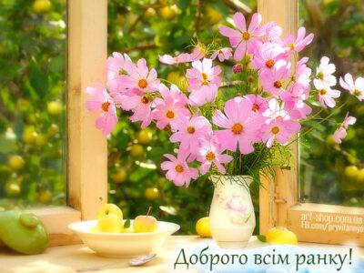 доброго ранку всім