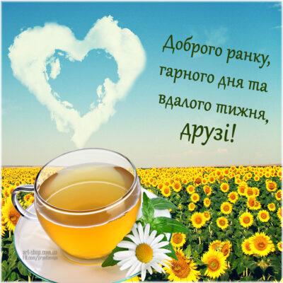 доброго ранку друзі