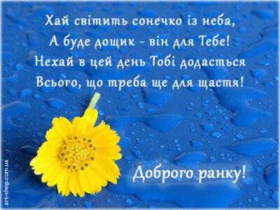 побажання листівки українською