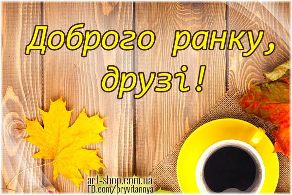 доброго ранку осінь
