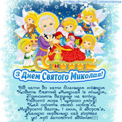 день св Миколая открытки