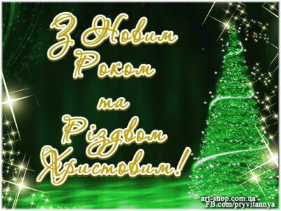 картинки з новим роком та різдвом