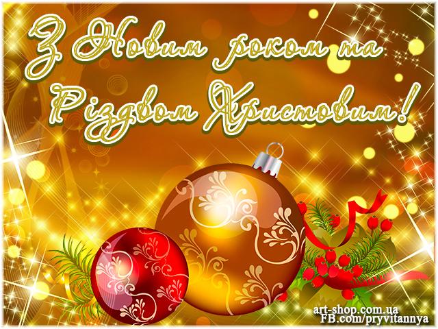 новорічне привітання картинкою