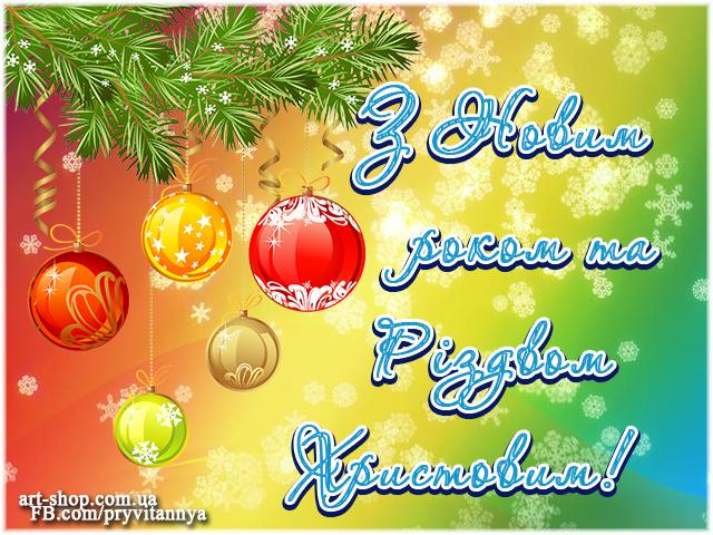зображення з новим роком та різдвом