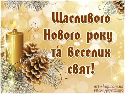 веселих свят та щасливого нового року