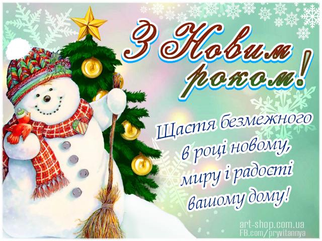новорічна листівка картинка