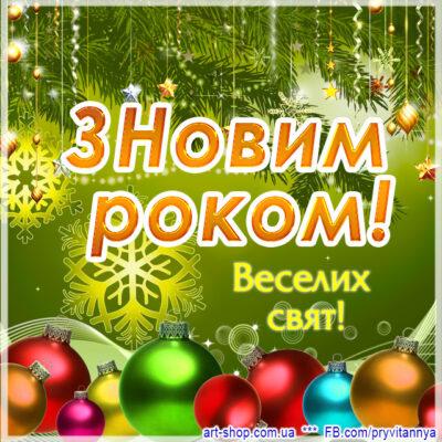 новорічна листівка веселих свят