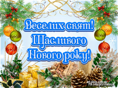 веселих свят щасливого нового року