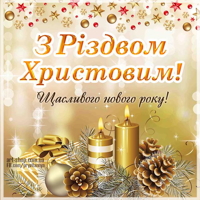 картинка з Різдвом Христовим