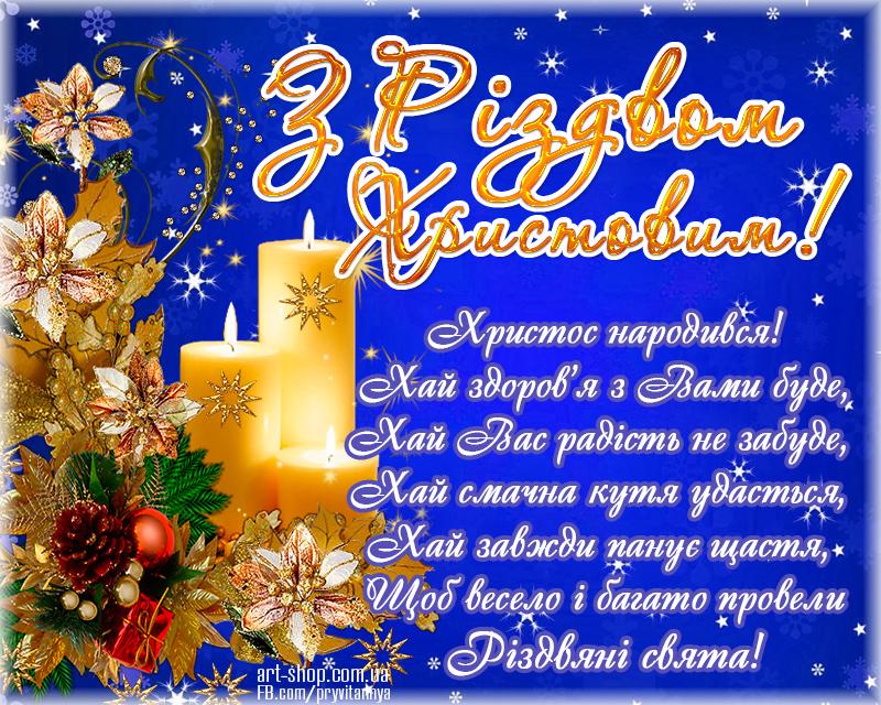 З Різдвом вітання українською