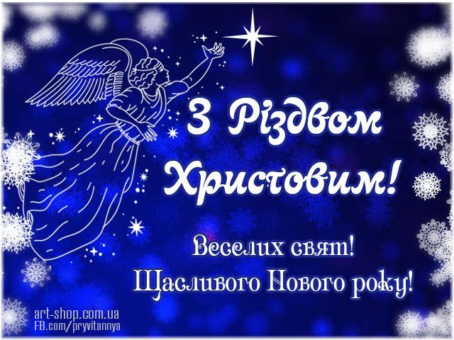листівка з Різдвом Христовим