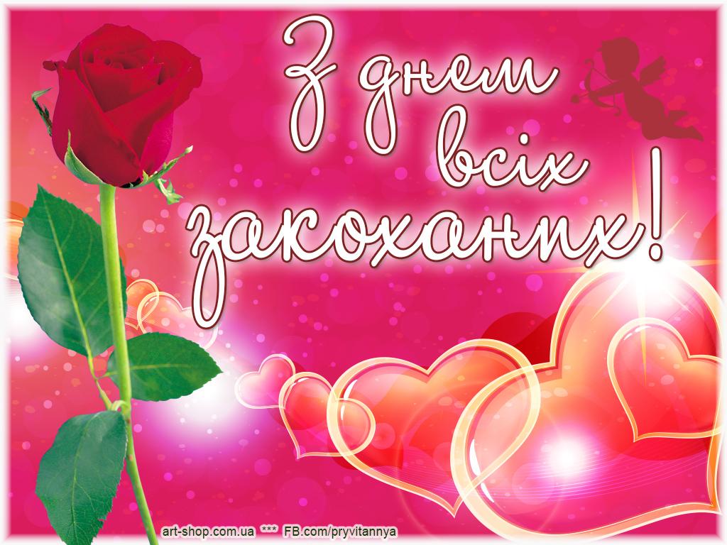 листівка з днем святого Валентина