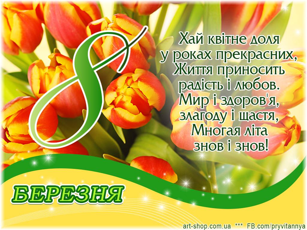 8 березня листівка