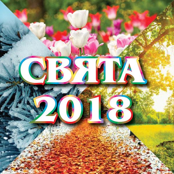 свята 2018 Україна