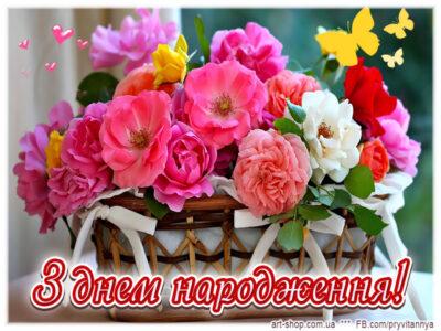 открытки с днем рождения на украинском