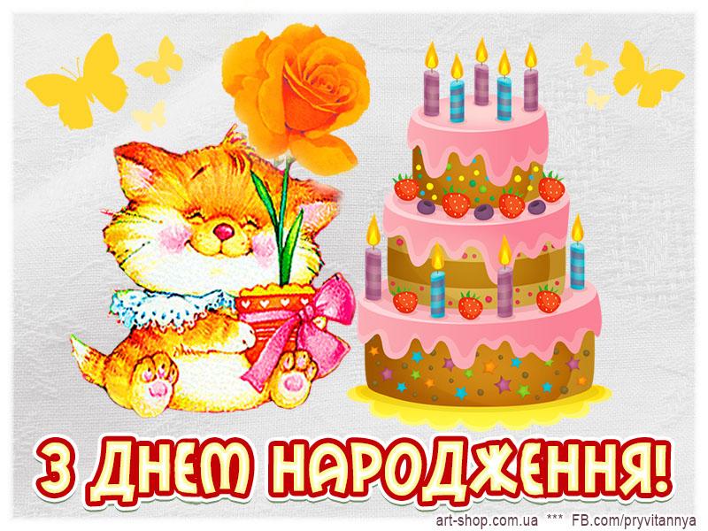 мила листівка до дня народження