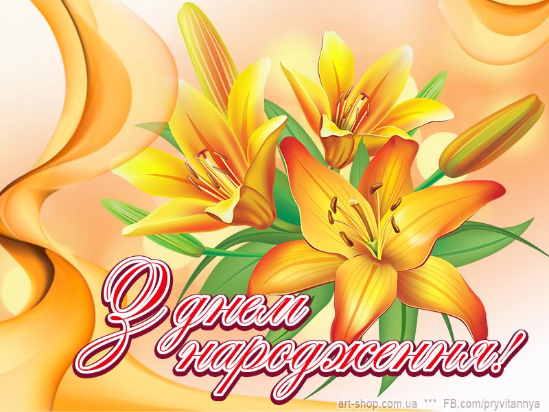 Вітання з квітами на День народження