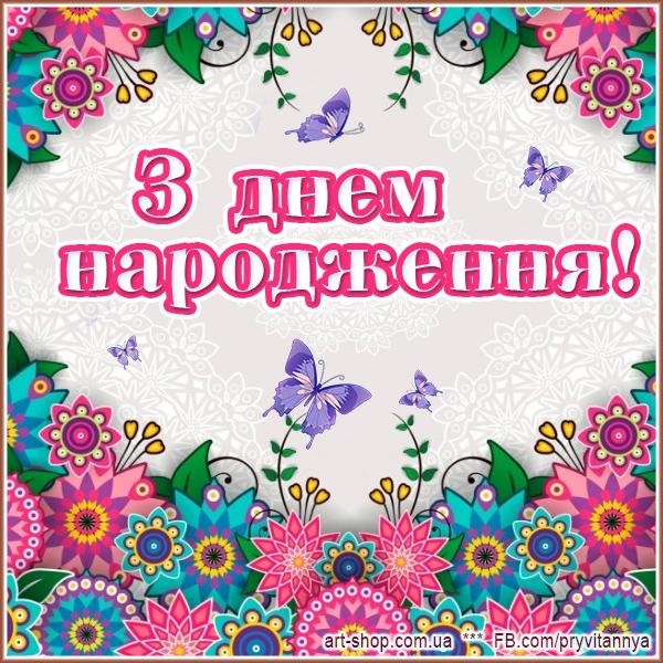 українська листівка з днем народження