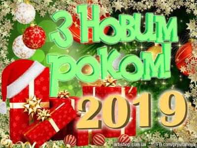 привітання з новим роком 2019