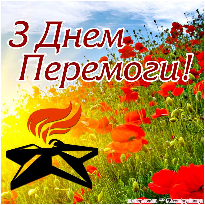 открытки день победы украина