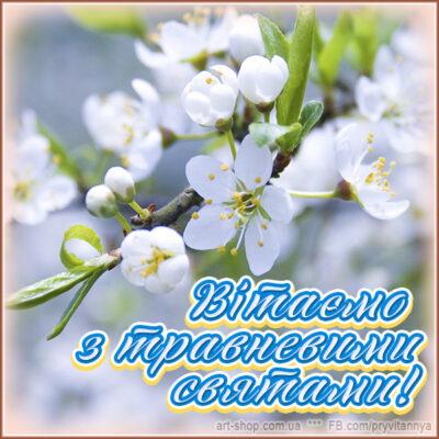 вітаю з першим 1 травня