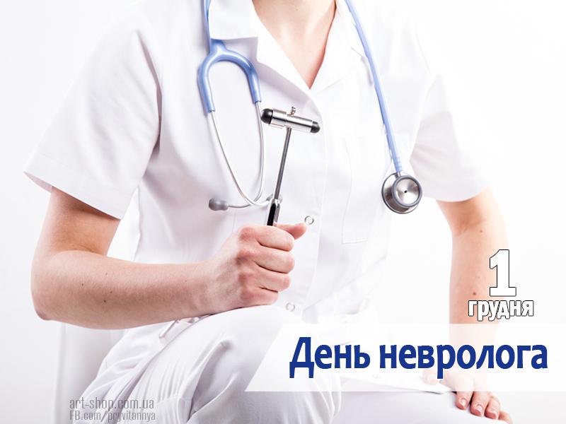 День невропатолога