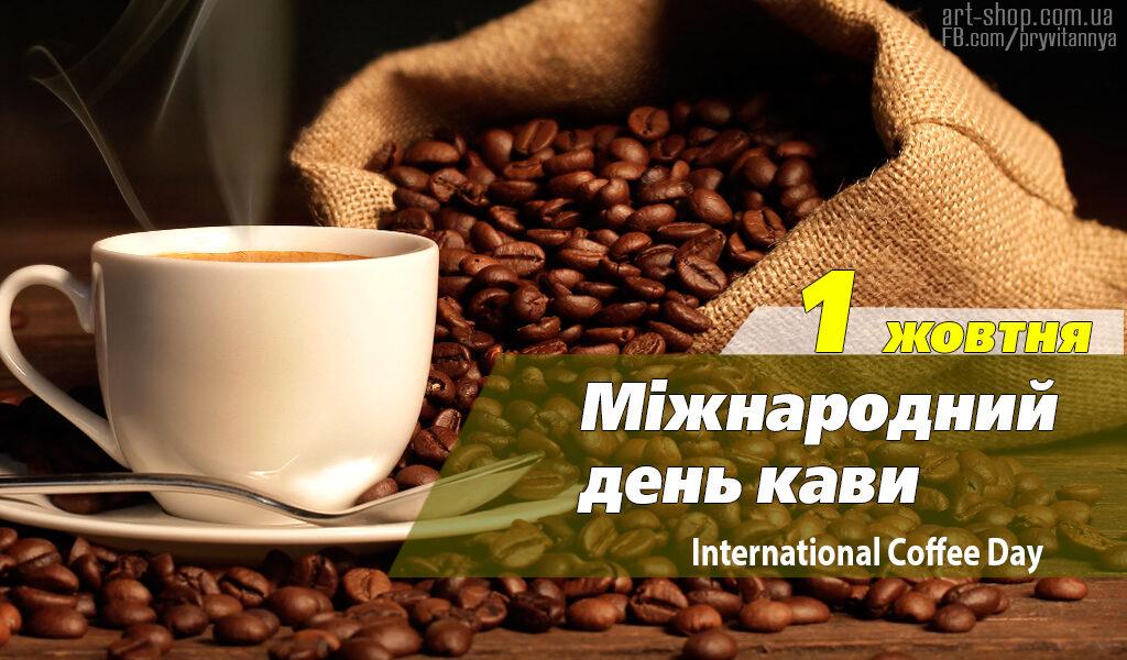 День кави