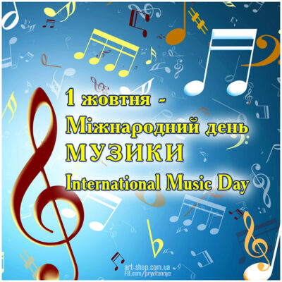 День музики - 1 Жовтня