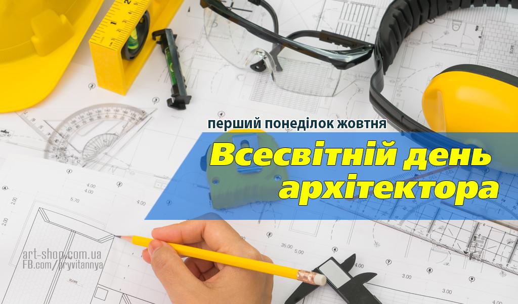 Всесвітній День архітектора