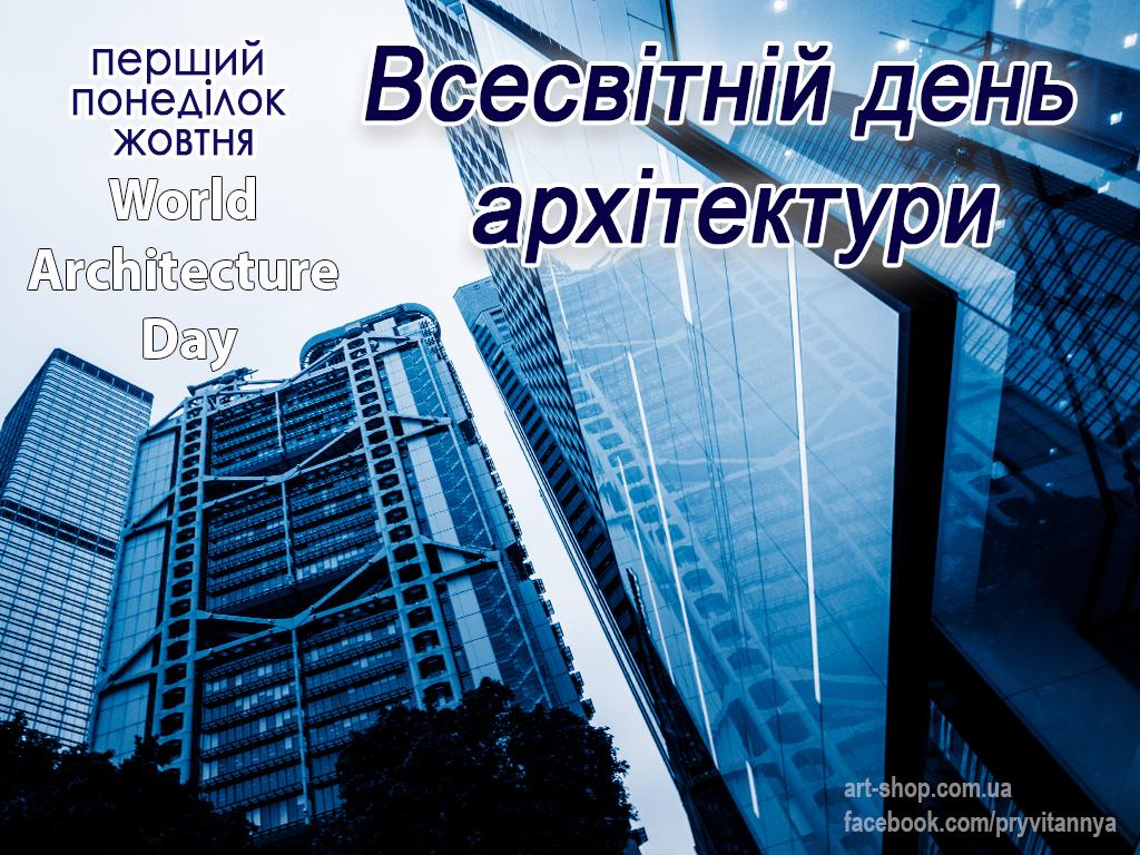 День архитектури