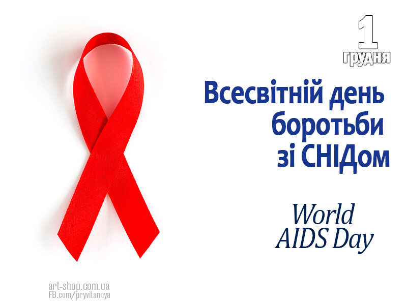 День боротьби з ВІЛ СНІДом