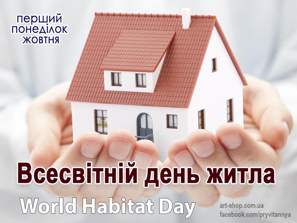Всесвітній день Хабітат, World Habitat Day, Міжнародний день житла