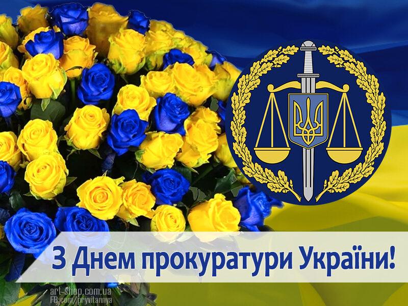 День прокурора