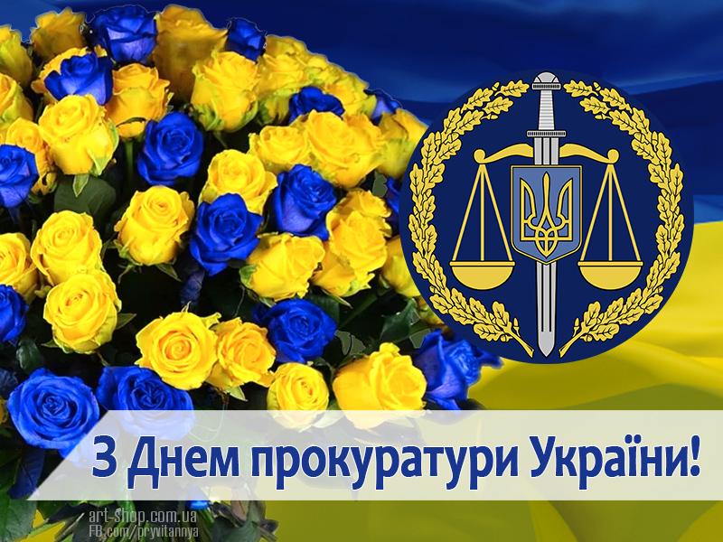 День прокурора, День прокуратури України