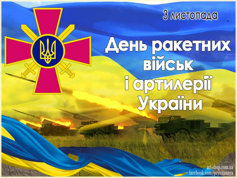 День артилериста в Україні
