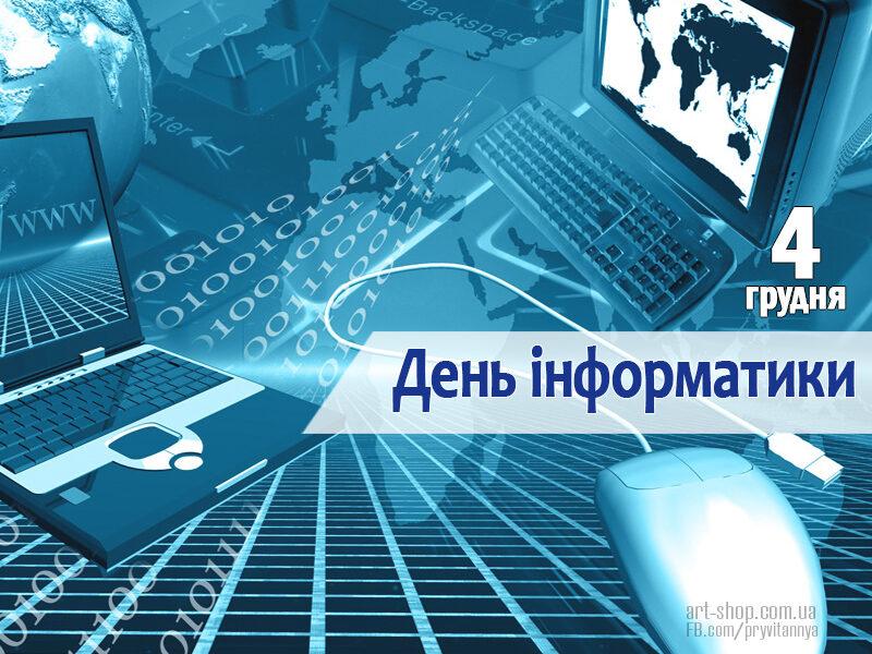 Міжнародний день інформатики