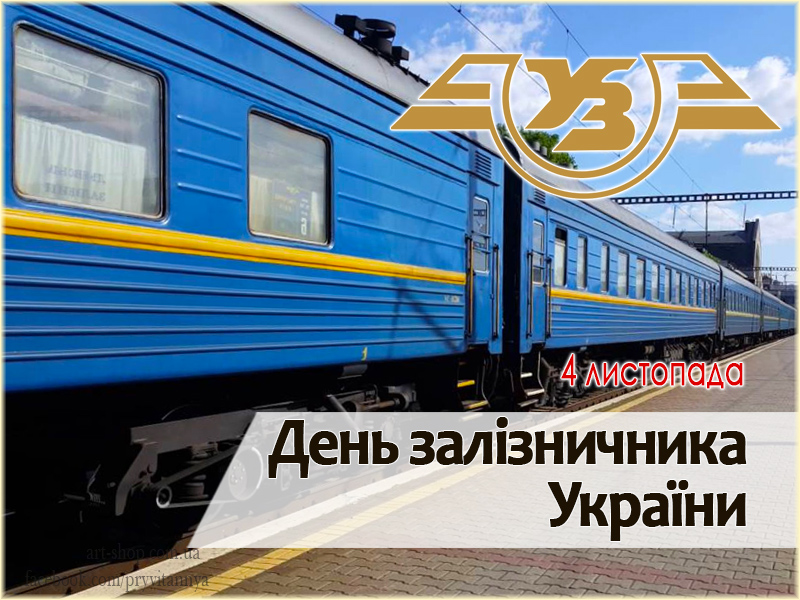 День залізничника України
