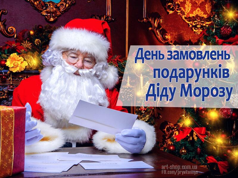 День замовлень подарунків та написання листів Діду Морозу