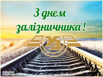 працівники залізничного транспорту