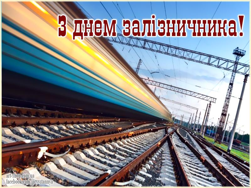 Вітаємо з Днем залізничника України