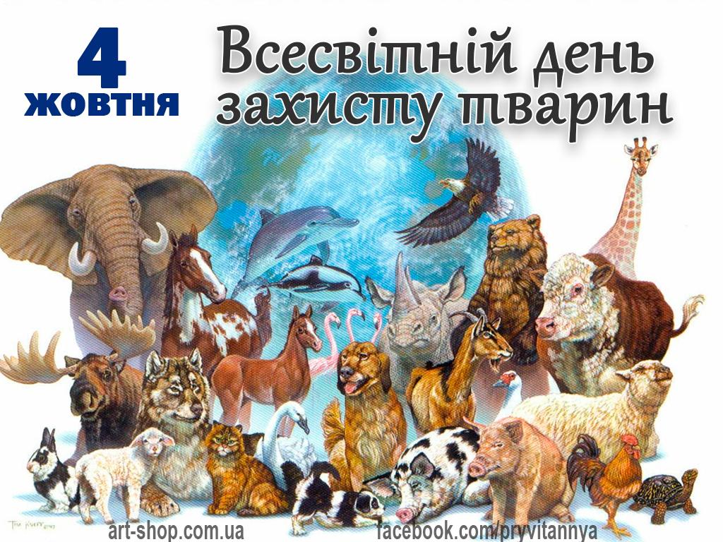 Всесвітній день захисту тварин, World Animal Day