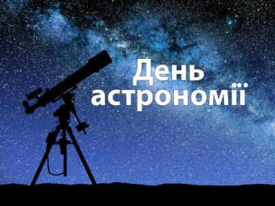 День астронома