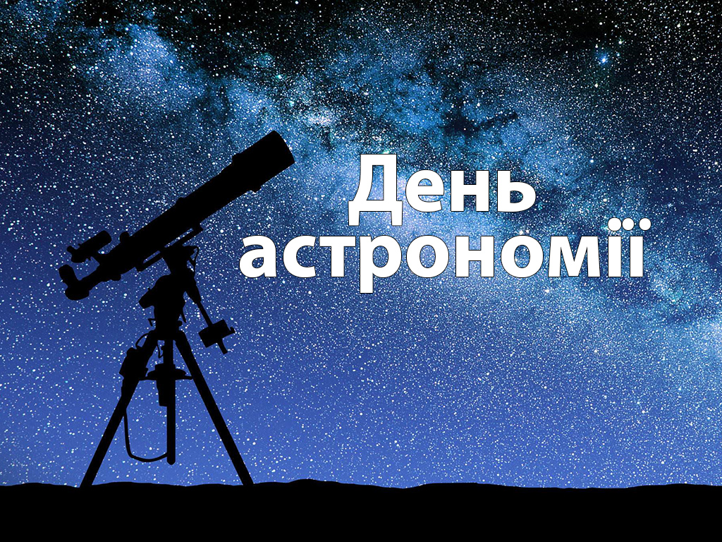 Astronomy Day