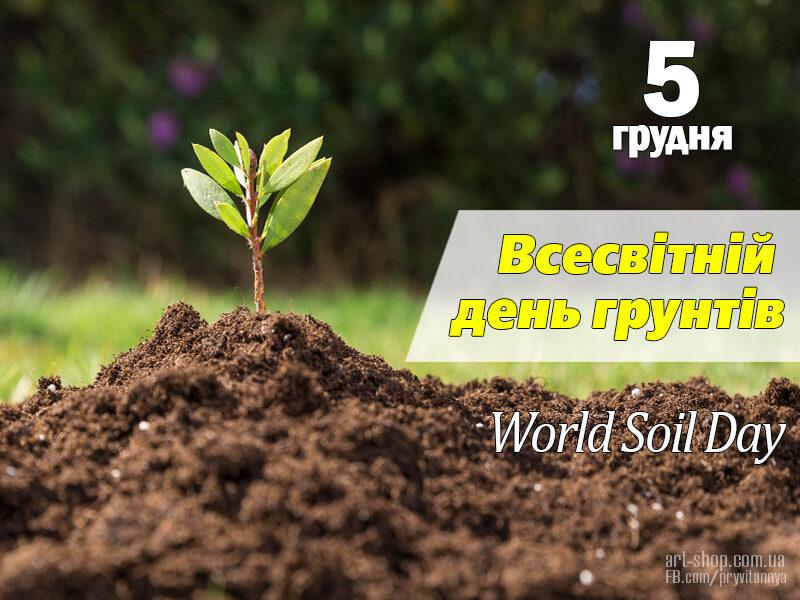Всесвітній день грунтів