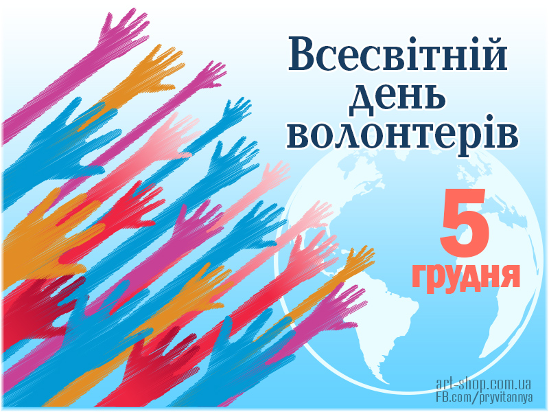 День волонтера